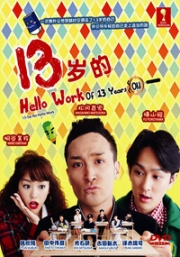 13-sai no Hello Work (All Region DVD)(Japanese TV Drama)