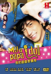 My Papa Is Idol (All Region DVD)(Japanese TV Drama)