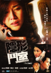 The Room (Chinese Movie DVD)