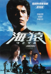 Umizaru (All Region DVD)(Japanese Movie)