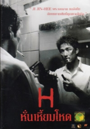 H (All Region DVD)(Korean Movie)