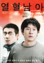 Cruel Winter Blues (All Region)(Korean Movie)