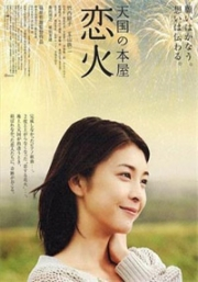 Heavens Bookstore (All Region DVD) (Japanese Movie)