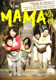 Mama  (All Region DVD)(Korean Movie)