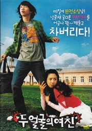 2 faces of my girlfriend (Korean Movie DVD)