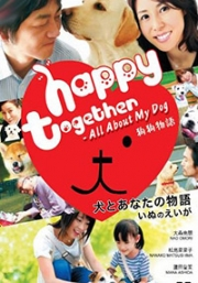 Happy Together - All About My Dog (All Region DVD)(Japanese Movie)