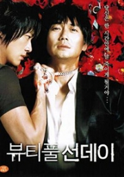 Beautiful Sunday (Korean Movie DVD)