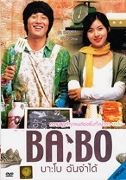 Ba : Bo (All Region)(Korean Movie)
