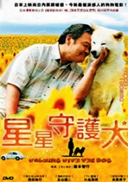 Walking with the dog (All Region DVD)(Japanese Movie)