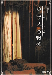 Acacia (All Region DVD)(Korean Movie)