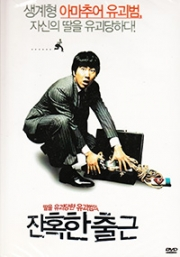 Educating kidnappers (All Region DVD)(Korean Movie)