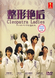 Cleopatra Ladies (All Region DVD)(Japanese TV Drama)