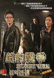 Money war (All Region DVD) (Korean TV Drama)