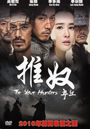 The Slave Hunters (All Region DVD)(Korean TV Drama)