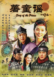 Song Of THe Prince (Region 3 DVD)(Korean TV Drama)