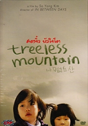 Treeless Mountain (Korean Movie DVD) (Award-Winning)