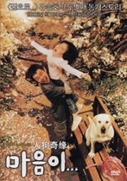 Hearty paws (Korean Movie DVD)