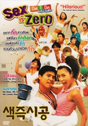 Sex is zero (Korean Movie DVD)