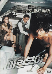 Marine Boy (Korean Movie DVD)