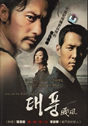 Typhoon (Region 3)(Korean Movie DVD)