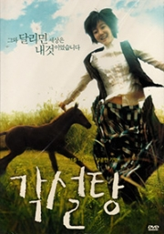 Lump of sugar (Korean Movie DVD)