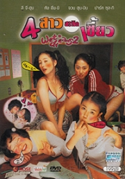 Wet Dreams 2 (Korean Movie DVD)