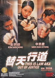 Justice / This is law (All Region)(Korean Movie)