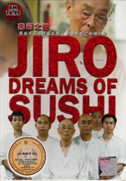 Jiro Dreams of Sushi (All Region DVD)(Japanese Movie)