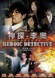 Heroic Dective (All region DVD)(Chinese Movie)
