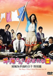 Hayami san to Yobareru Hi  - Special (All Region DVD)(Japanese Movie)