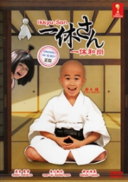 Ikkyu-San (Live Action Movie)(All Region DVD)(Japanese Movie)