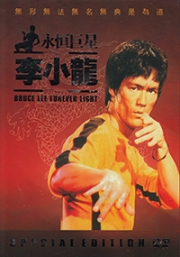 Bruce Lee's movie collection (11 DVDs)