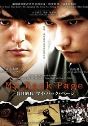 My Back Page (All Region DVD)(Japanese Movie)