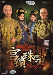 Palace 2 (All Region DVD)(Complete Series)(Chinese Drama)