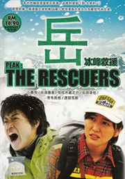 Peak - The Rescuers (All Region DVD)(Japanese Movie)