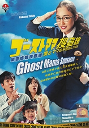 Ghost Mama Sousasen (All Region DVD)(Japanese TV Drama)