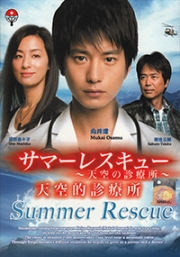 Summer Rescue (All Region DVD)(Japanese TV Drama)