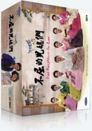 Iron Daughters-in-Law (All Region DVD, Complete Series 1-113)(Korean TV Drama)