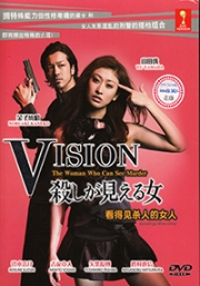 Vision (All Region DVD)(Japanese TV Drama)