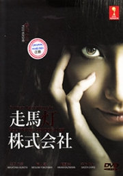 Soumato Corporation (All Region DVD)(Japanese TV Drama)