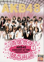 AKB48 Concert At The Yokohama Arena (All Region DVD)(Japanese Music)