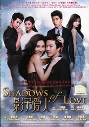 Shadows of Love (All region DVD)(Chinese Movie)