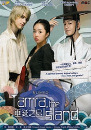 Tamra Island (All Region DVD)(Korean TV Drama)