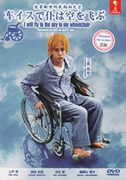 I Will Fly To The Sky In My Wheelchair (All Region DVD)(Japanese Movie)