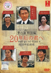 20 nen-go no Kimi e (All Region DVD)(Japanese Movie)