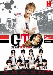 GTO-Great Teacher Onizuka Special (All Region DVD)(Japanese Movie)