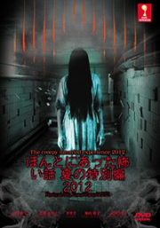 The Creepy Haunted Experience 2012 (All Region DVD)(Japanese Movie)