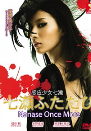 Nanase Once More (All Region DVD)(Japanese TV Drama)