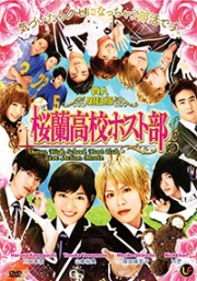 Ouran High School Host Club (All Zone DVD)(Japanese Movie)