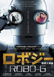 Robo-G (All Zone DVD)(Japanese Movie)